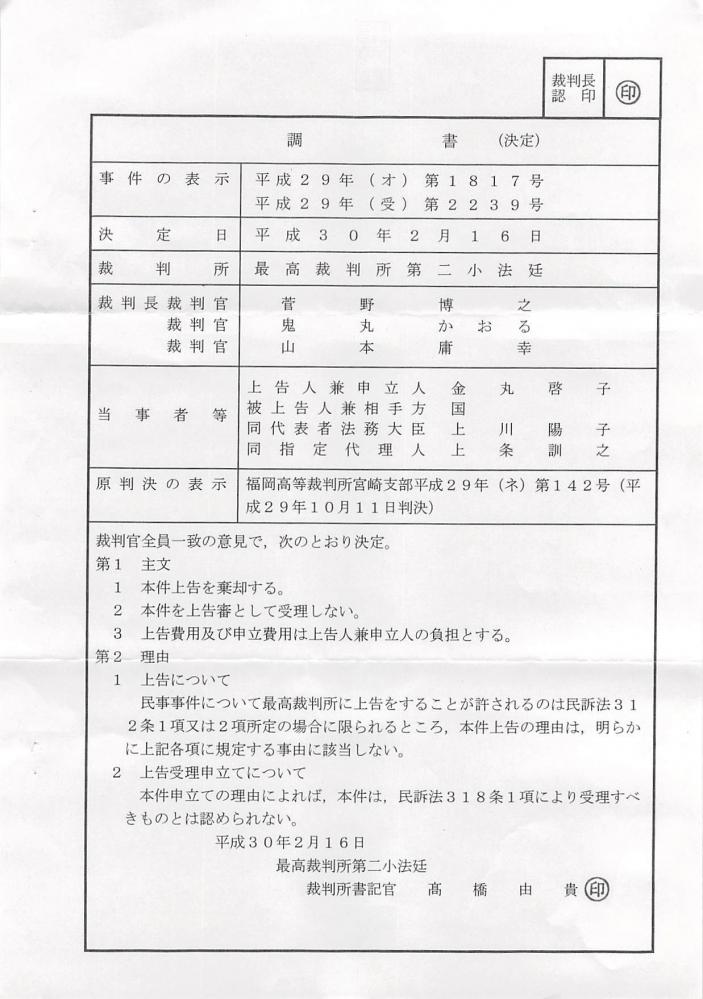 国家賠償上告棄却決定書(啓子)