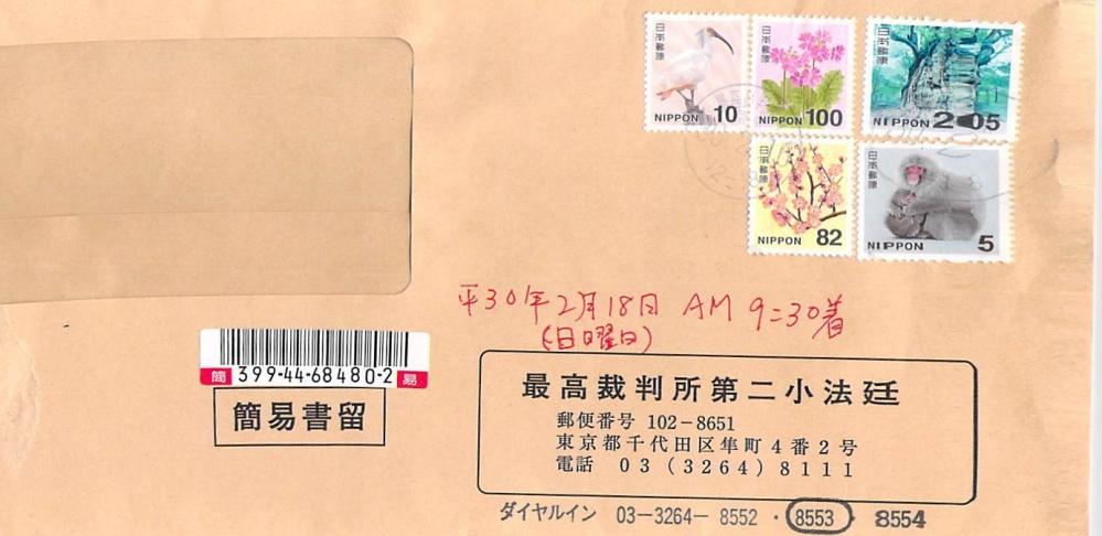 国家賠償上告棄却決定書封筒(啓子)
