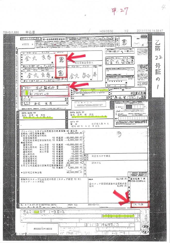 良孝・平成9年5月28日申込書