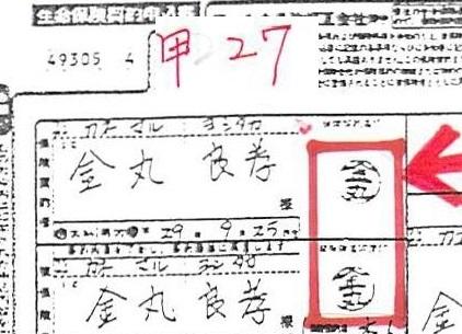 良孝・平成9年 共用印押印