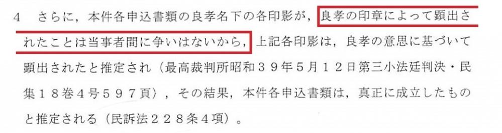 啓子・中武控訴・5頁 - コピー - コピー