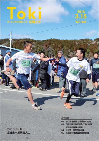 広報とき 2018.3.15 NO1666