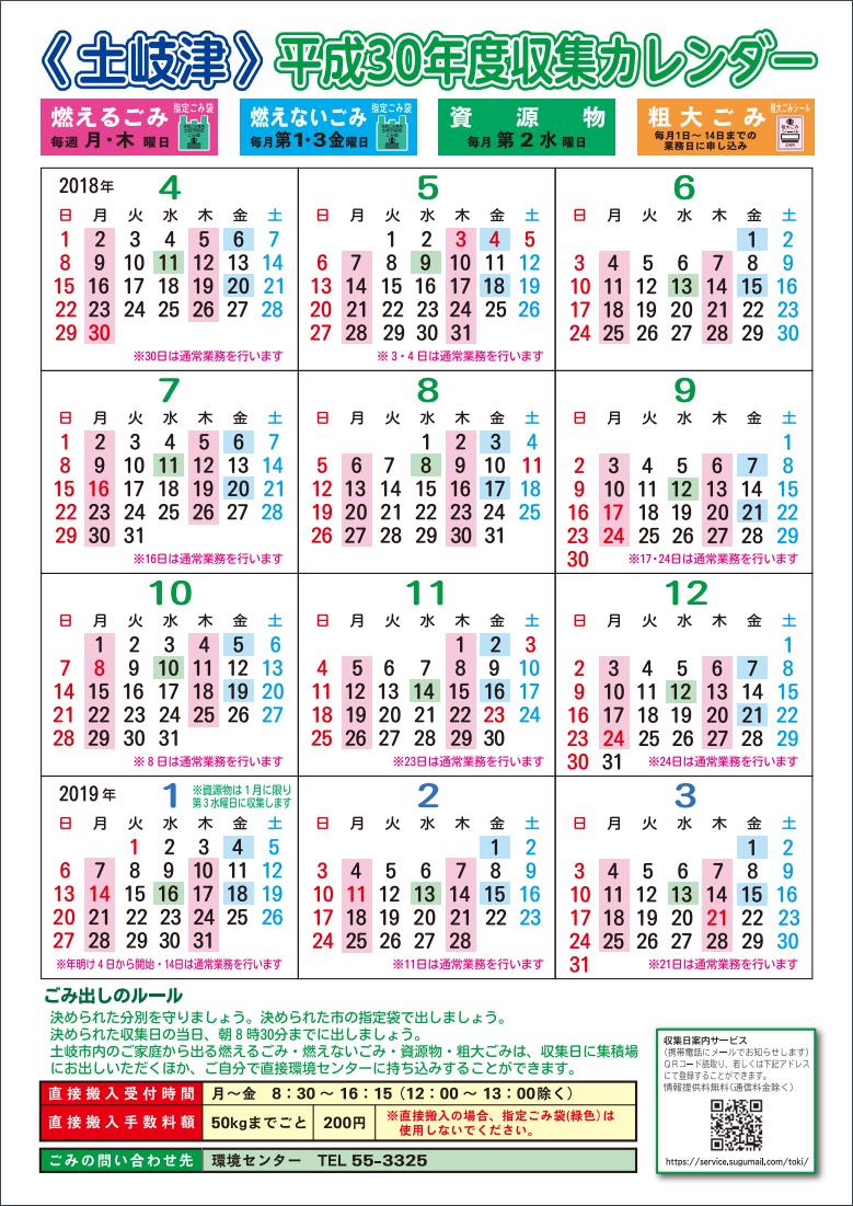 平成30年度・ゴミ収集カレンダー