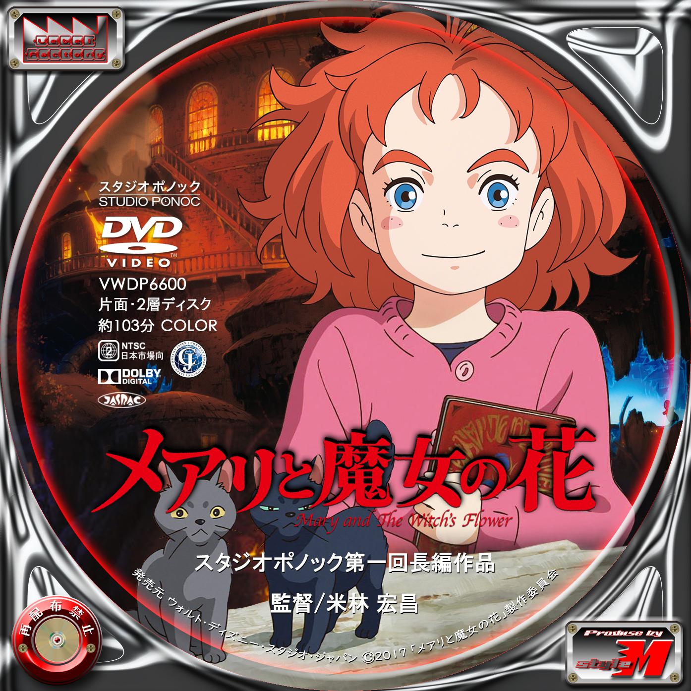 Label Factory - M style - メアリと魔女の花