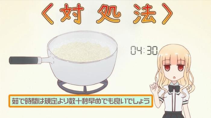 小泉さん 08話21
