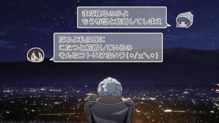 ゆるキャン 10話32