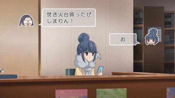ゆるキャン 10話50