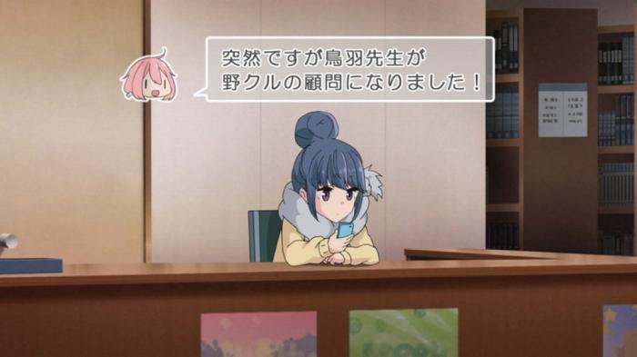 ゆるキャン 10話54