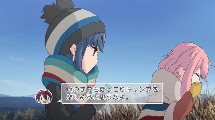 ゆるキャン 11話33