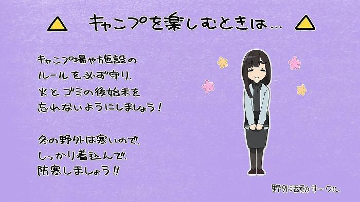 ゆるキャン 11話55
