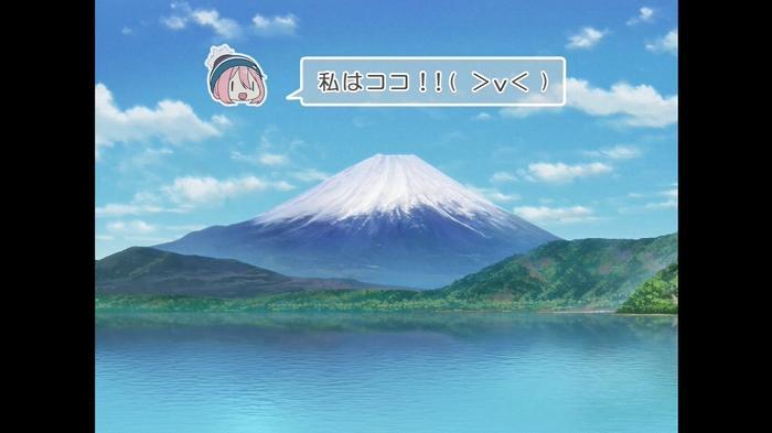 ゆるキャン 12話57