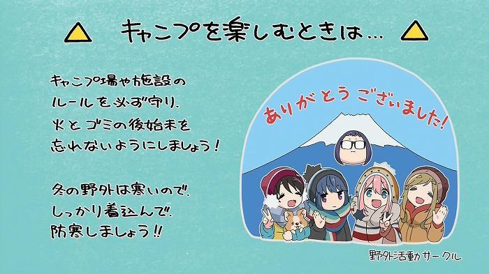 ゆるキャン 12話50