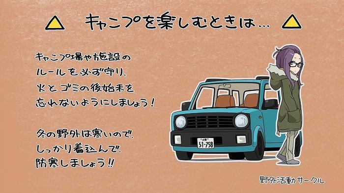 ゆるキャン 06話54