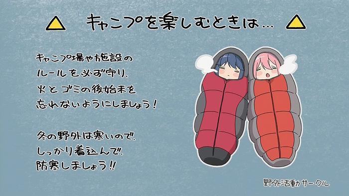 ゆるキャン 07話49