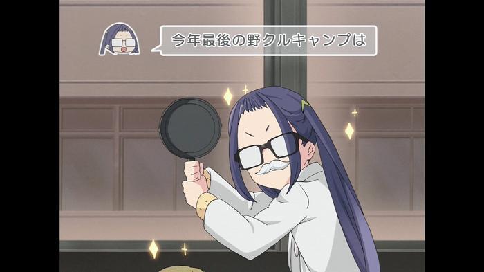 ゆるキャン 08話31