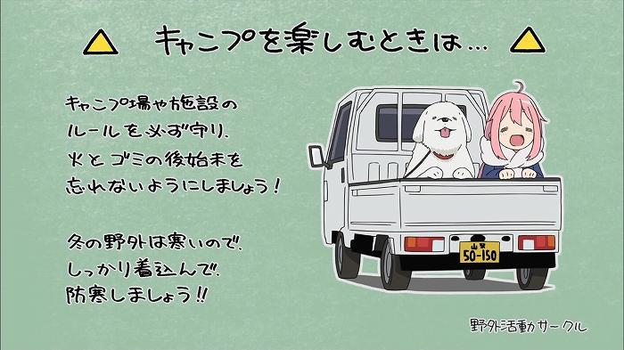 ゆるキャン 08話57
