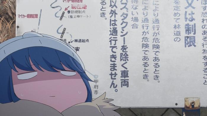 ゆるキャン 09話21