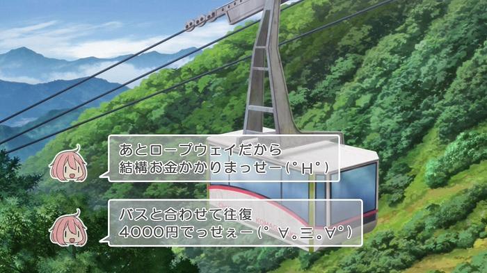 ゆるキャン 09話32