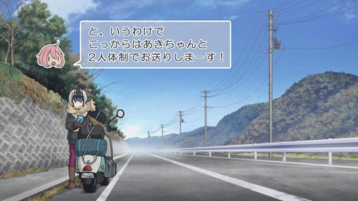ゆるキャン 09話35