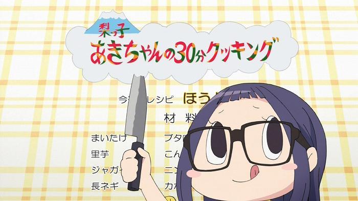 ゆるキャン 09話47