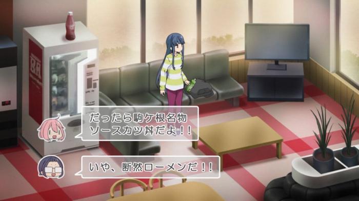 ゆるキャン 09話54