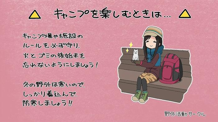 ゆるキャン 09話57