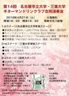 第14回名古屋市立大学・三重大学ギターマンドリンクラブ合同演奏会