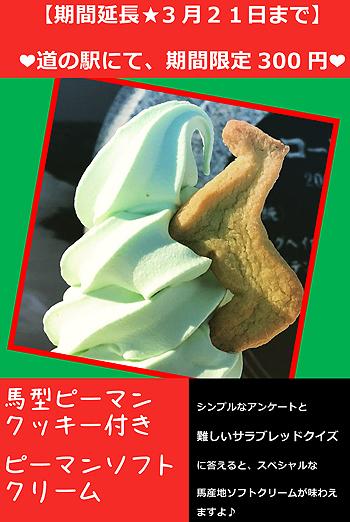 20180317_馬型クッキー付きピーマンソフトクリーム