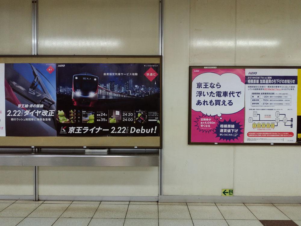 180221_京王ライナー