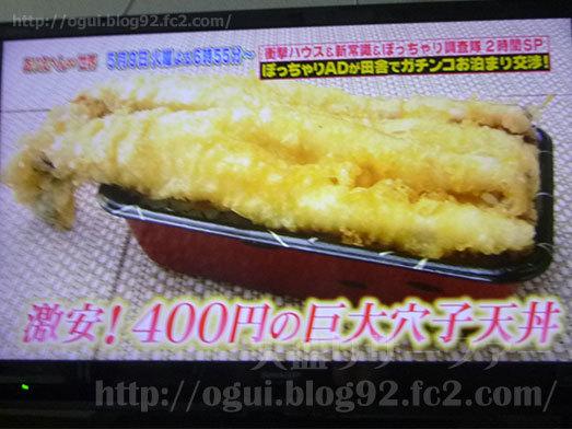 テレビ番組で紹介激安巨大穴子天丼001