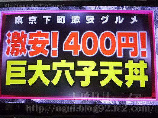 東京下町激安グルメ巨大穴子天丼002