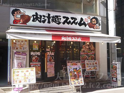 秋葉原発祥の肉汁麺ススム030