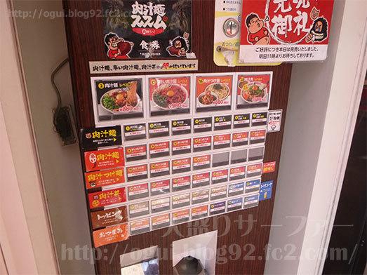 肉汁麺ススム券売機で食券購入031