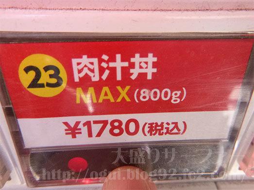 肉汁丼レベルMAXのボタン032