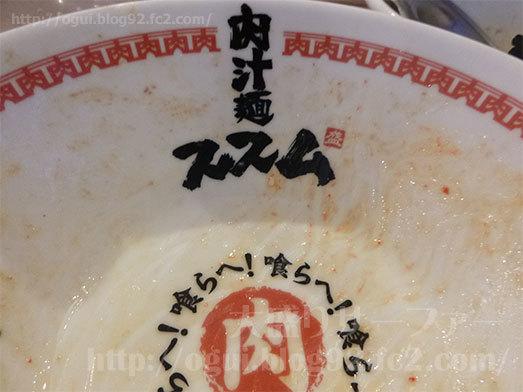 肉汁麺ススムの店名ロゴ050