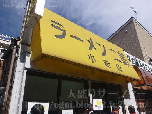 ラーメン二郎小岩店の行列003