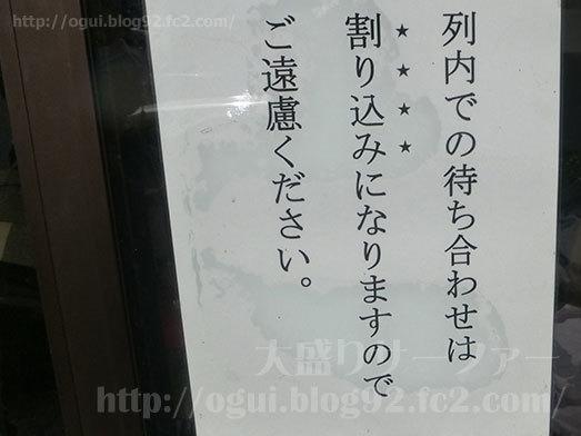 ラーメン二郎小岩店でのマナー004