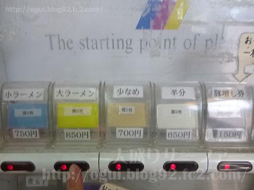 券売機で大ラーメン850円007