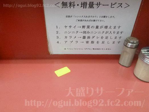 ラーメン二郎小岩店の黄色い食券008
