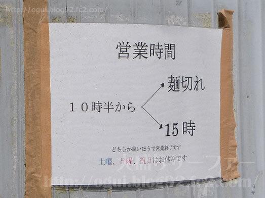 ラーメン二郎小岩店の営業時間019