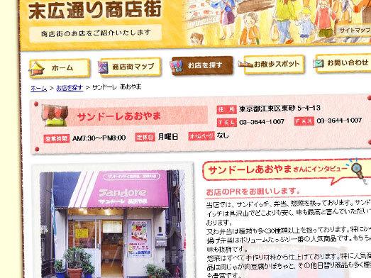 末広通り商店街のホームページ012