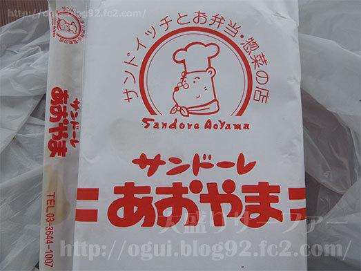 サンドーレあおやま弁当の包装紙041