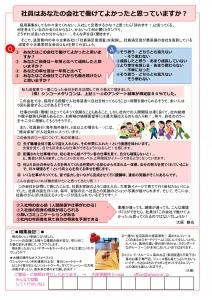 事務所ニュース18/3月号 2018_0228-002