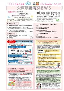 事務所ニュース18/3月号 2018_0228-001