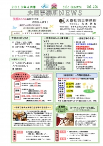 事務所ニュース18/4月号-001