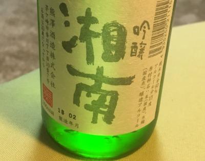 吟醸 湘南 熊沢酒造