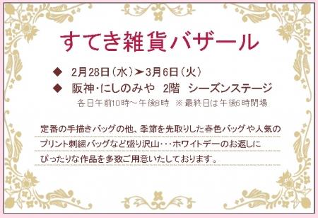 西宮阪神ポスター20180228