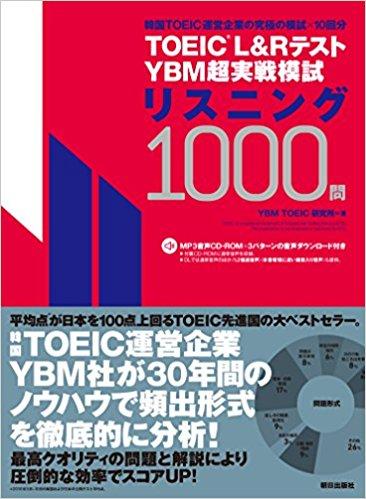 YBM日本版