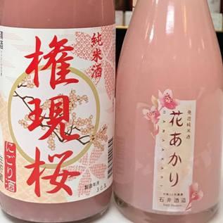 権現桜桃色にごり酒、花あかり