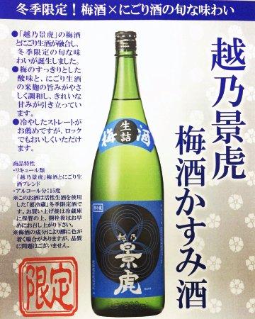 越乃景虎梅酒かすみ酒